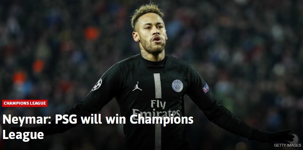 信心爆棚!内马尔:巴黎将夺得欧冠冠军 我
