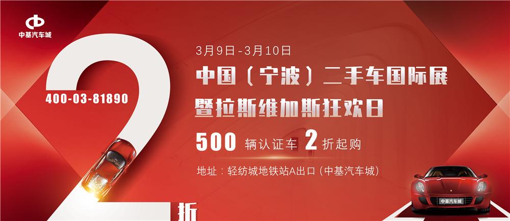 3月9日宁波首届二手车国际展将于中基汽车城盛大启幕