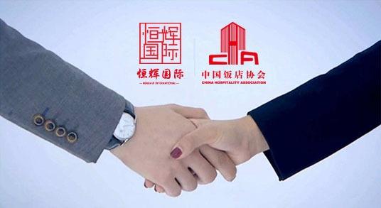 恒辉展览携手中国饭店协会倾力打造北方酒店餐饮领域旗舰展会