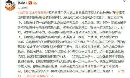 一觉醒来CBA曝三大事件 杨鸣怒怼游乐场成焦点 超级得分手遭封杀