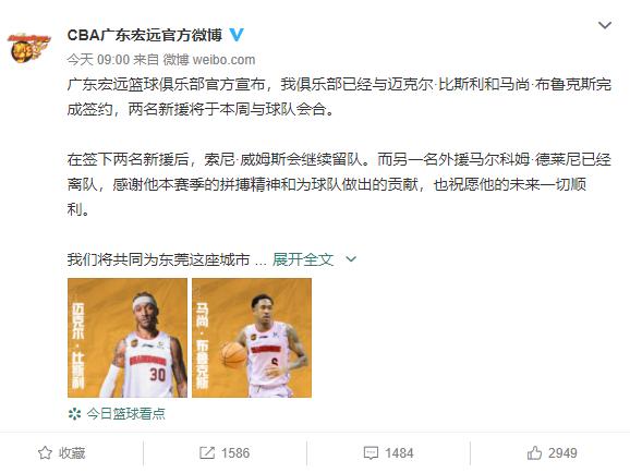 广东连签两超级外援,CBA大结局了?别急,新疆男篮或许有动作