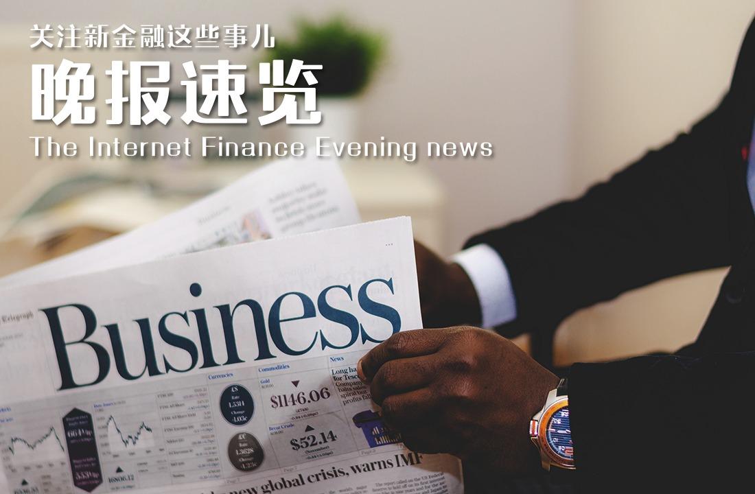 晚报:区块链概念股暴涨;基金子公司投资门槛降至30万