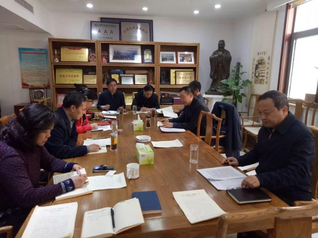 中国孔子基金会秘书处党组理论学习中心组举行2019年第3次学
