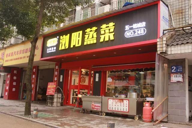 热烈祝贺湘潭何老板加盟何爹浏阳蒸菜纪实报