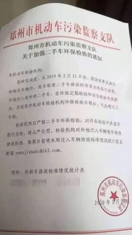 郑州放宽二手车限迁 大批二手车将涌入?