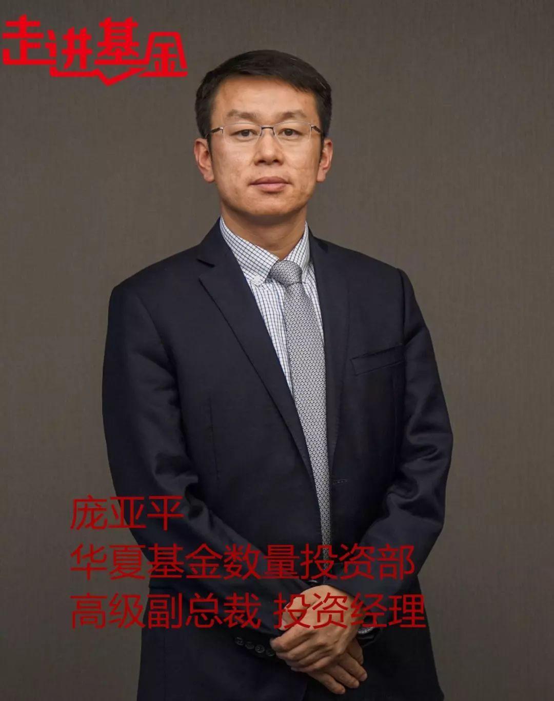 华夏基金庞亚平:ETF大规模爆发 如何进行ETF产品投资 | 走进基金