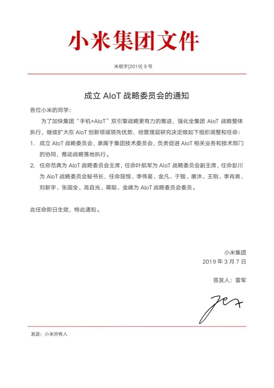 小米成立AIoT战略委员会  5年100亿All in AIoT落地加速-瓦力评测
