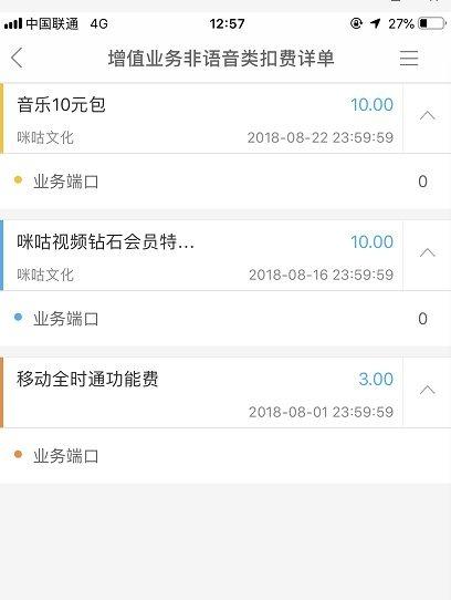 <b>滨州市民一移动手机号未使用被开通咪咕视频钻石会员和咪咕音乐</b>