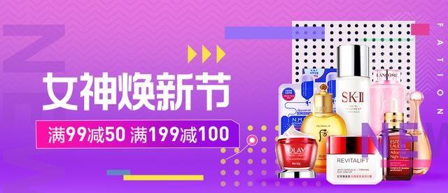 """苏宁""""全民焕新节"""":打造精品护理品牌,让女神亮起来"""