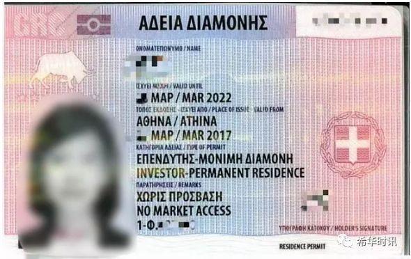 希腊拟扩大黄金签证范围,债券基金、投资公司均可,或将6月实施