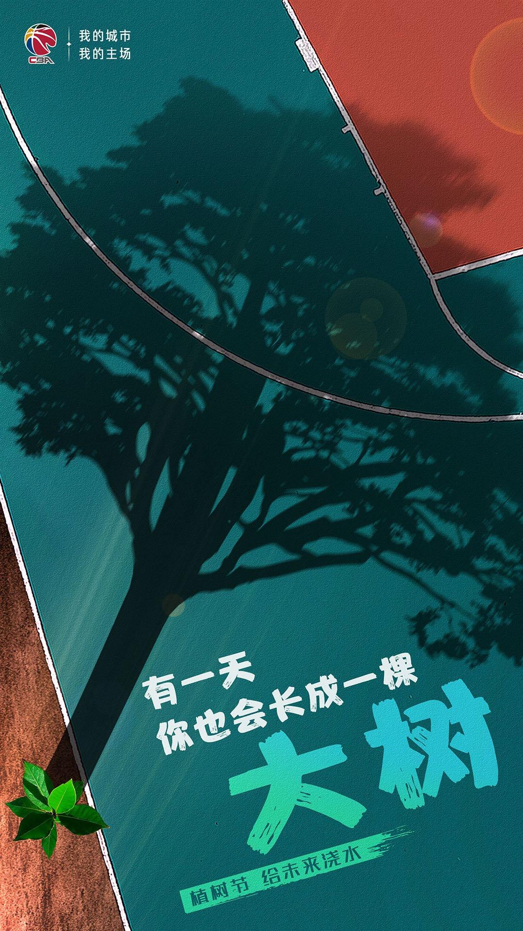 励志!CBA发植树节海报:有一天,你也会长成一棵大树