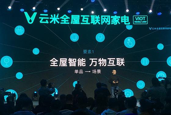 5G与AIoT新品悉数亮相 云米开拓智能家居技术前沿