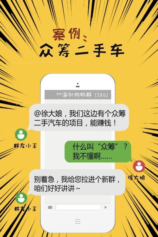 """""""3.15晚会""""提前大爆料:众筹二手车,非法集资的骗局"""