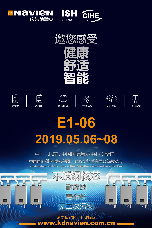 庆东纳碧安将携手ISH共创智能家居科技奇迹