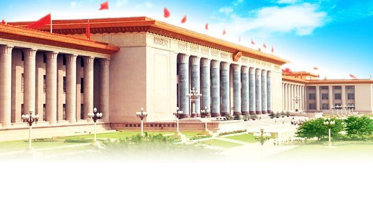 中华人民共和国外商投资法(全文六章四十二条)