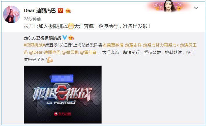官宣!迪丽热巴正式宣布加盟《极限挑战》第五季,黄渤退出