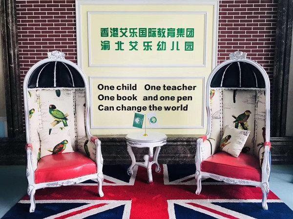 如何加盟幼儿园?加盟艾乐幼儿园有哪些合作模式?