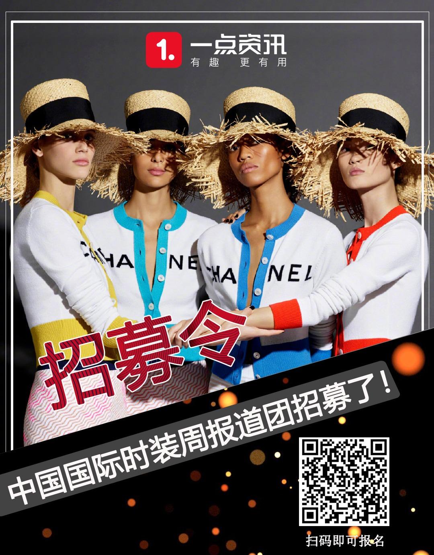 一点时尚邀你看秀还有好礼拿!中国国际时装周报道团招募了