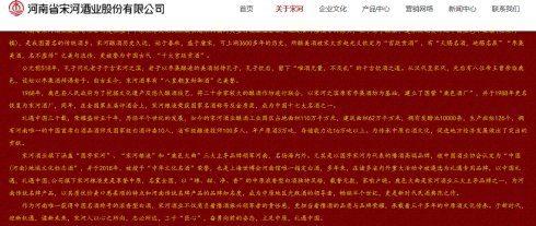 河南宋河酒业产品夸大宣传描述 存在误导消费者及加盟商
