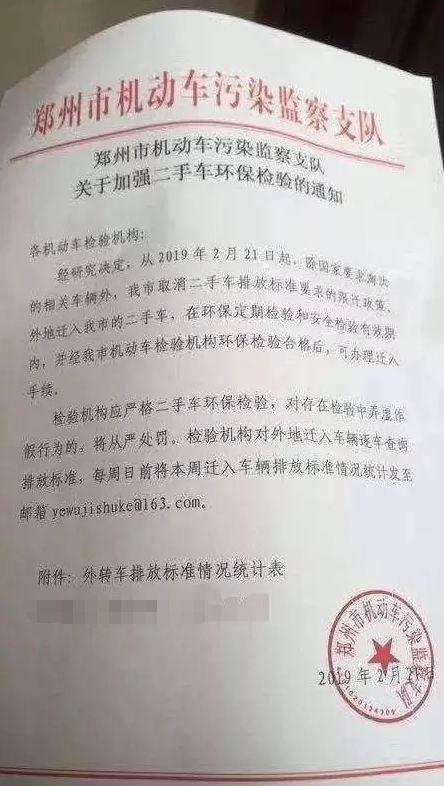郑州取消二手车限迁!非国五车也可迁入!附迁入指南!