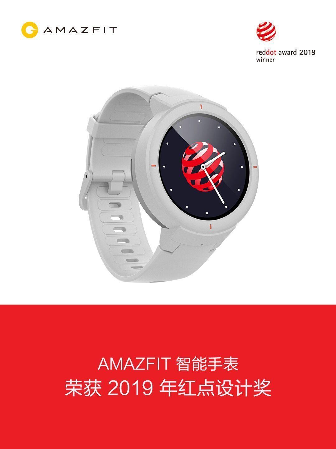 Amazfit 智能手表获得德国红点设计奖 创新设计再获国际认可!