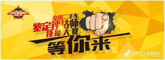 协会资讯 | 整军备战冲击决赛 2019全国二手车鉴定评估师大赛(重庆赛区)开赛在即