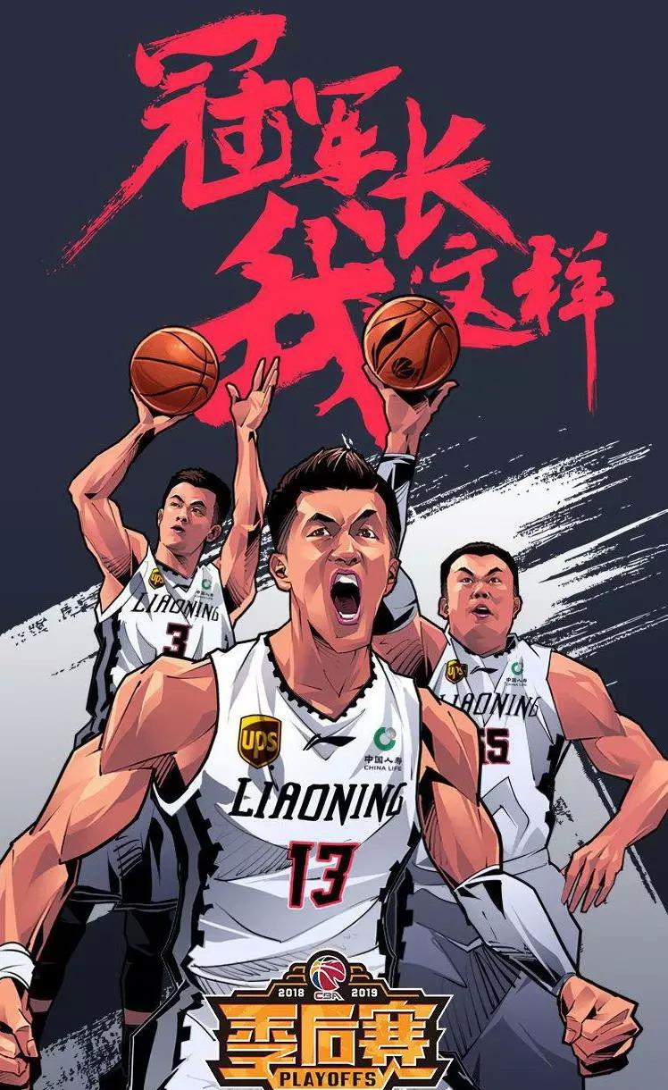 辽宁公布CBA半决赛赛程和票价,静候新疆