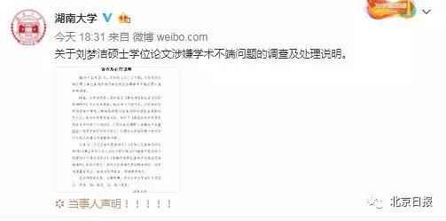 真相大白!国家基金项目资料被泄,湖南大学:学生私自摘抄