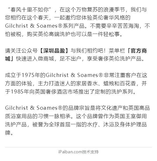 官宣开业有礼:Gilchrist & Soames微商城正式上线啦!