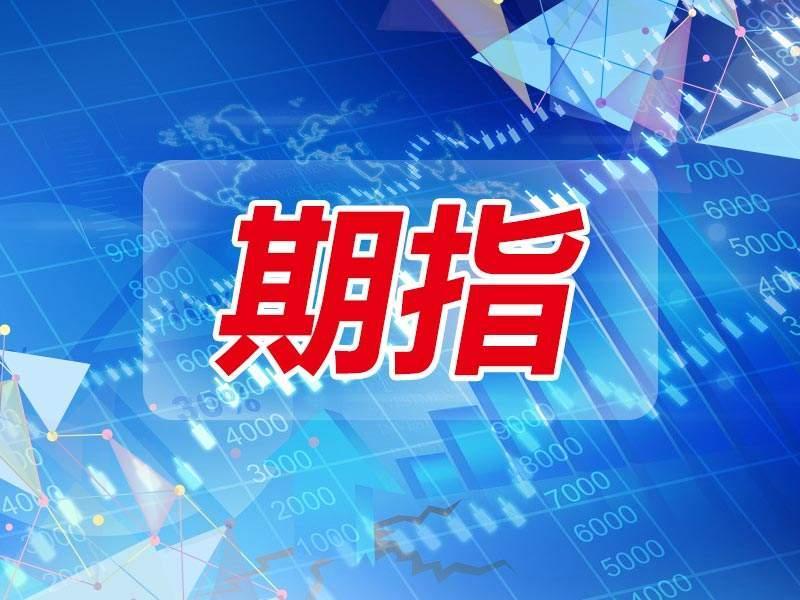 股指期货手续费是多少?怎么计算?