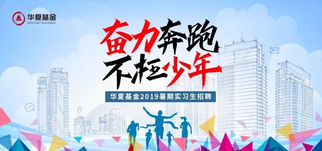 暑期 | 華夏基金2019暑期實習招募,提前拿校招offer