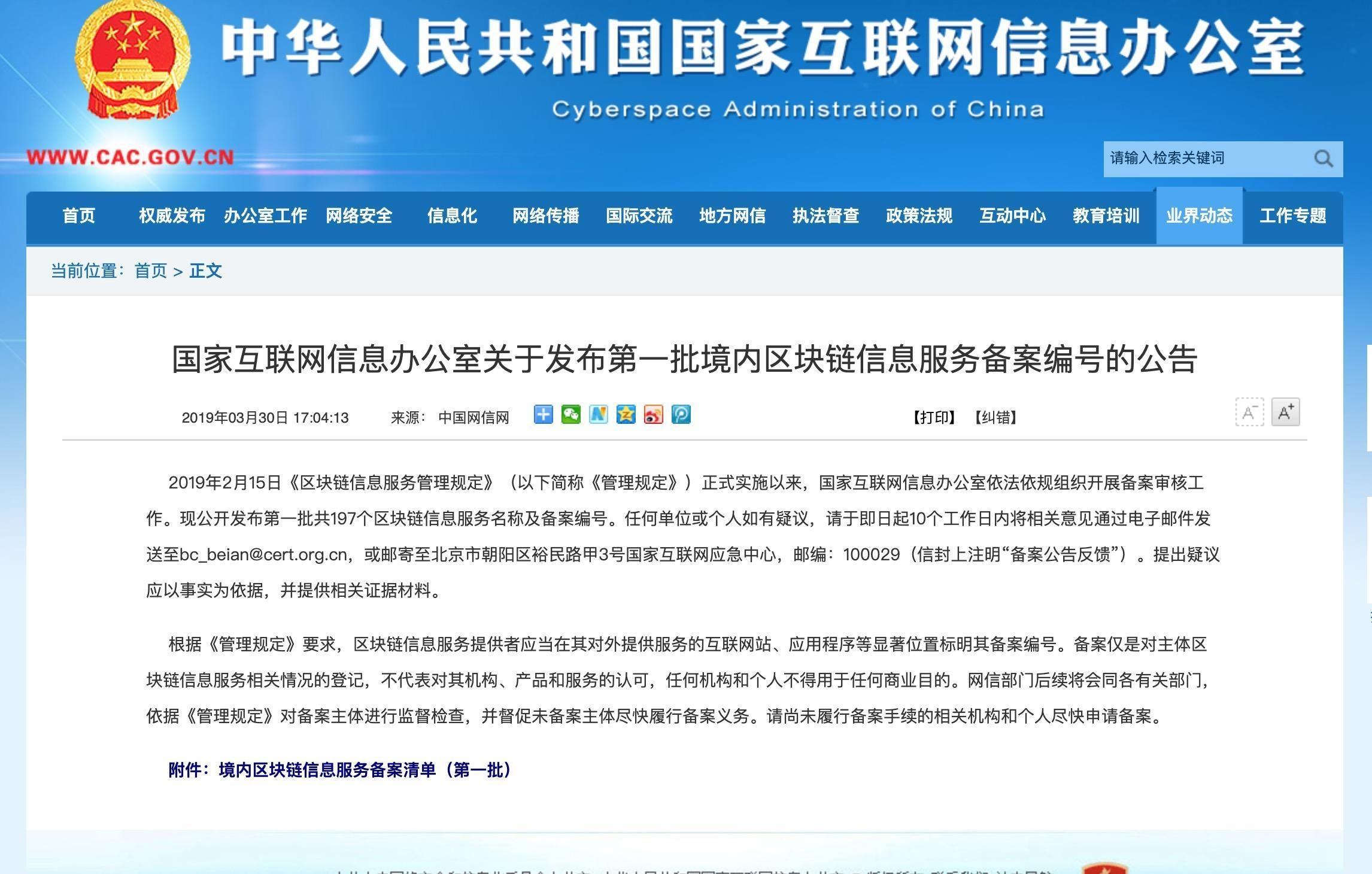 宋清辉:首批区块链备案名单发布 抢先者能够获得更大机遇