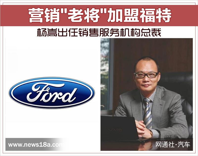 """营销""""老将""""杨嵩加盟福特 出任销售服务机构总裁"""