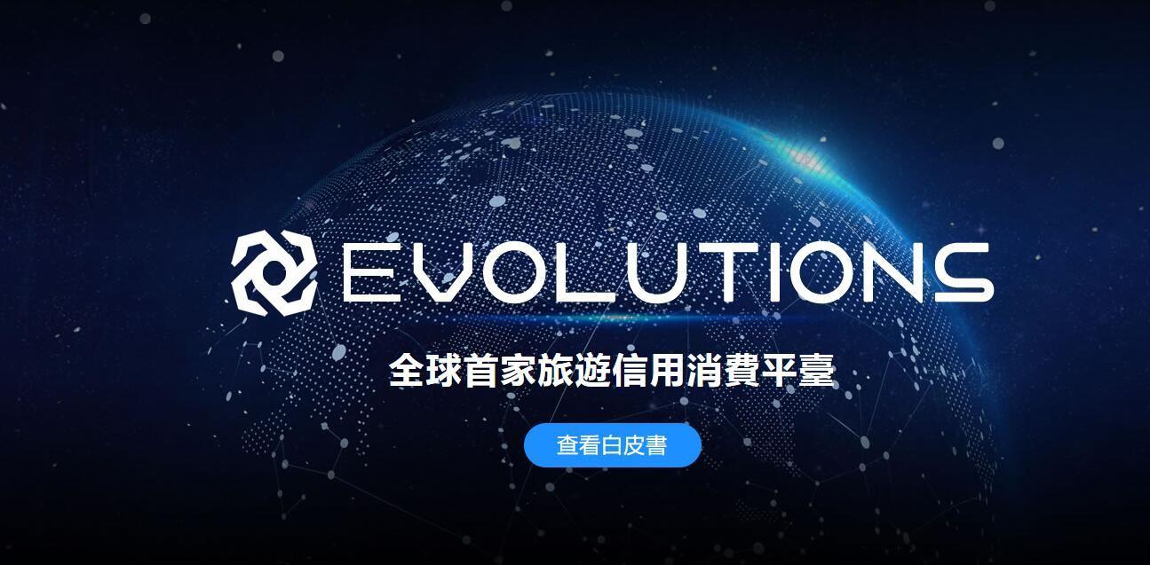 "EVS,第一个解决""旅游行业扩展性""的区块链"