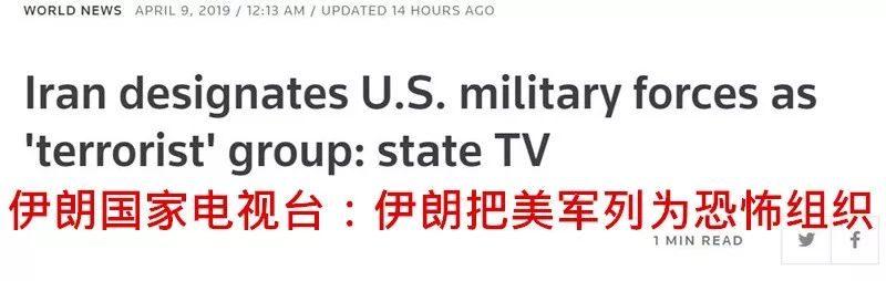 今天,伊朗替全世界拉黑了美军
