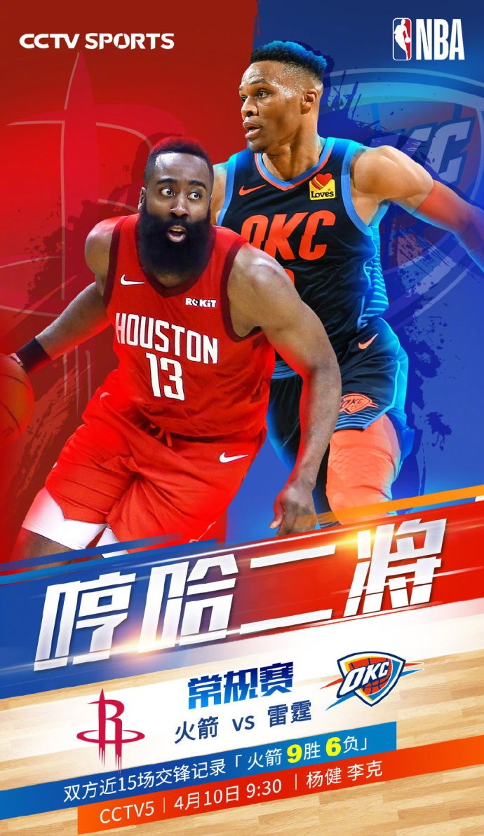 今日央视节目单 直播NBA+两场亚冠+CBA半决赛广东VS深圳+两场欧冠