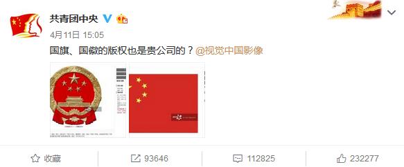 """掉进""""黑洞""""的视觉中国,冤不冤?"""