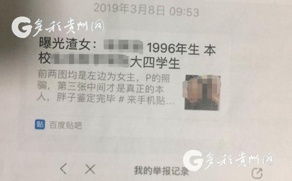 """王者荣耀变""""农药"""" 贵阳一女大学生网恋分手被曝不雅照"""