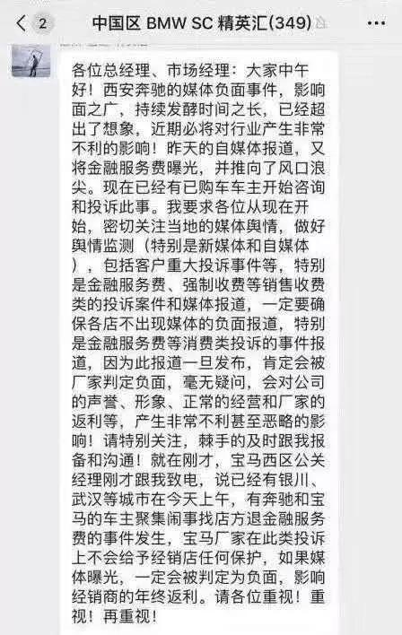 黑皮书   中国4S店购车闯关攻略