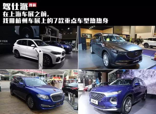 在上海车展之前,我用杭州车展上的7款重点车型热热身