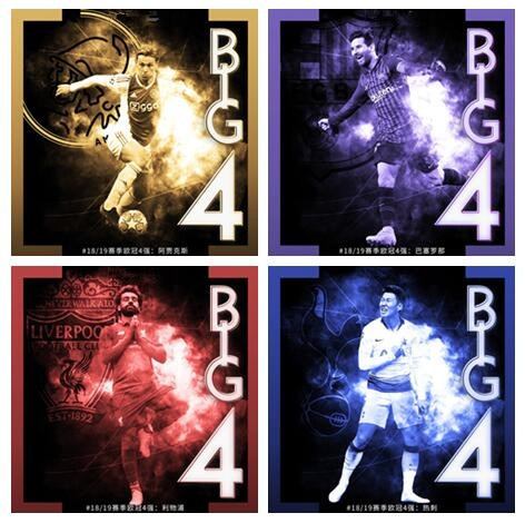 欧冠新BIG4出炉:四大球星PK 谁将率