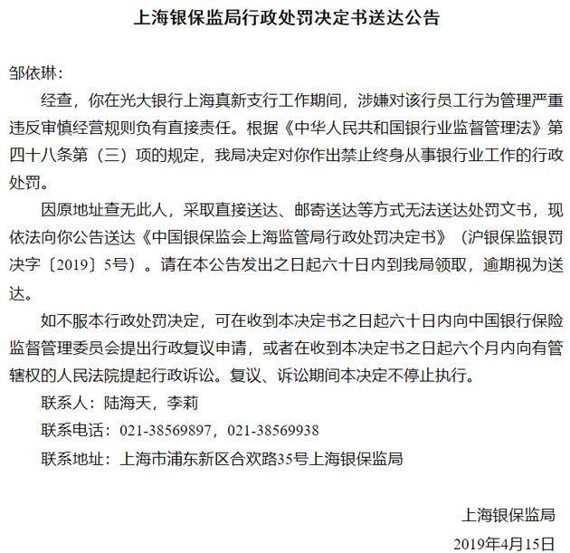 原光大银行理财经理非法吸资逾1亿 遭上海银保监局隔空喊话:终身禁业