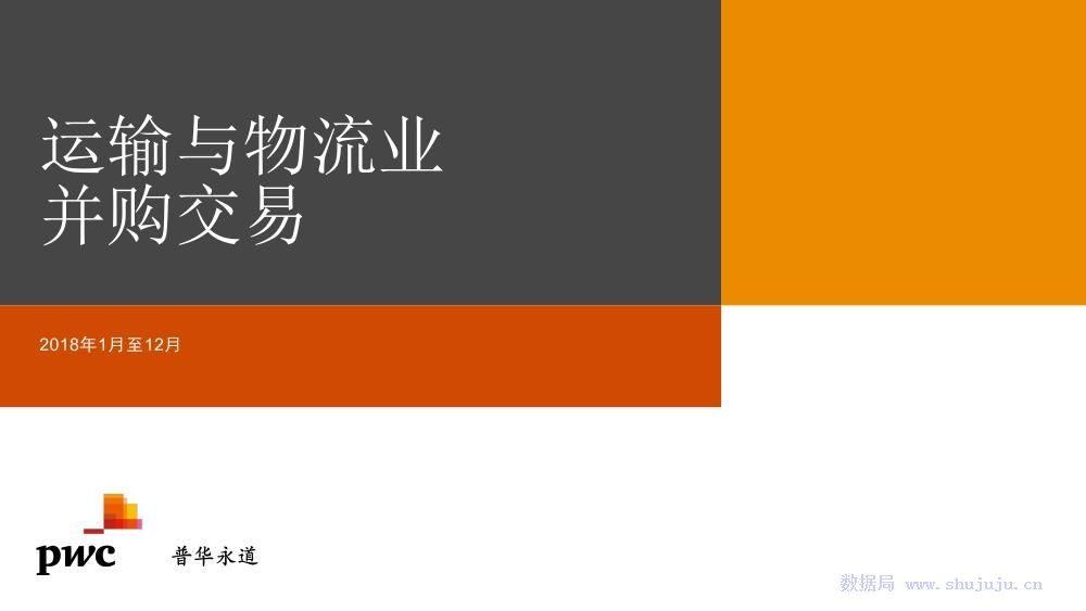 普华永道:运输与物流业并购交易