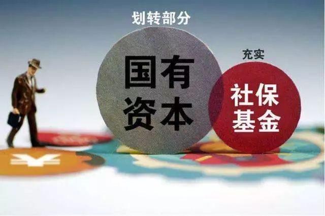 葉青看數據:央企劃轉部分國有資本充實社保基金750億元