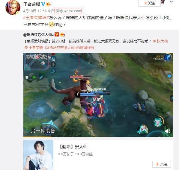 """王者荣耀:大仙瑶攻略被官方点名,核心玩法不是附身而是""""下马"""""""