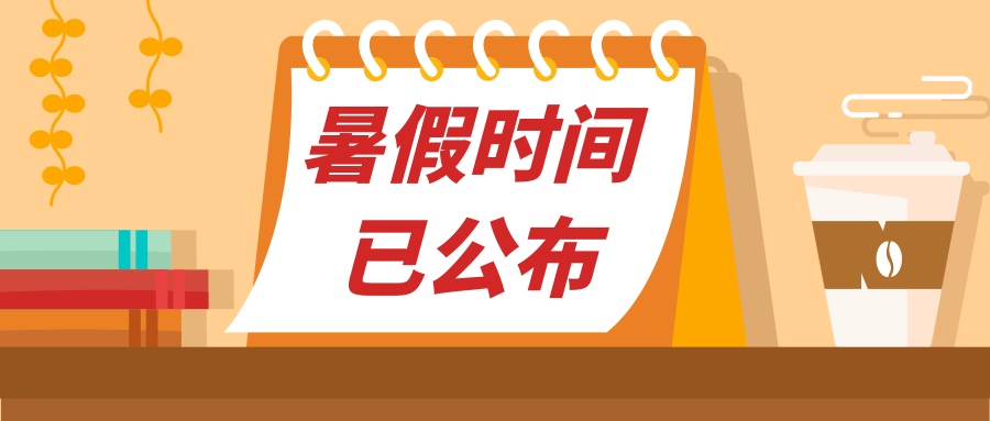 2019西安中小学暑假安排已公布,7月5日放假!附