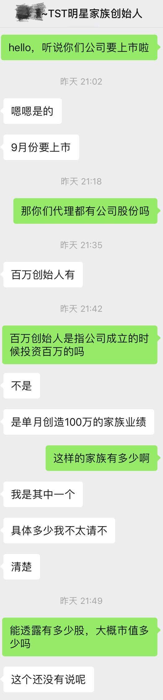 范冰冰、赵薇站台,曾涉嫌烂脸、传销…年纳税21亿的微商又要上市了