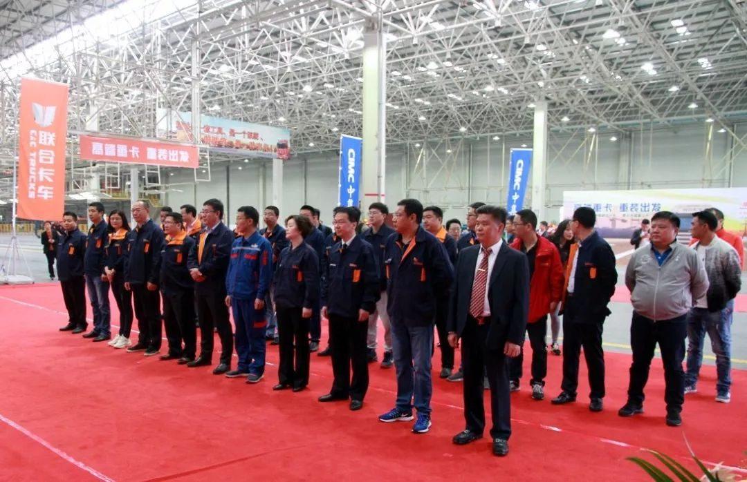 中集联合卡车首批新车型正式下线暨交车仪式顺利举行