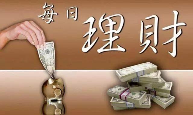 理财是一场修行,浅谈13年的投资理财经!