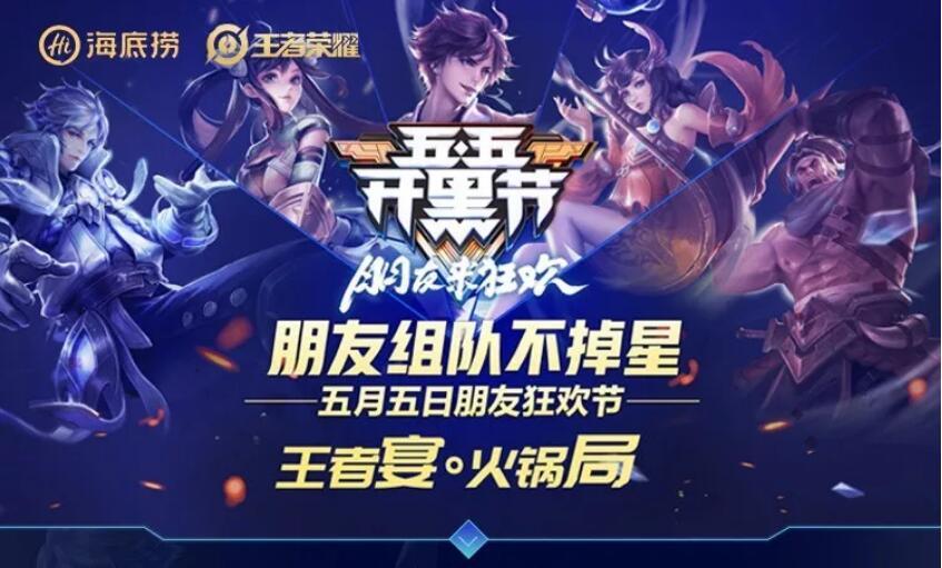 海底捞x王者荣耀 五五开黑节活动首次游戏跨界合作